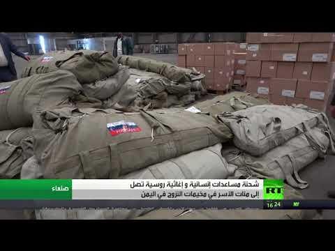 العرب اليوم - بالفيديو  شحنة مساعدات إنسانية روسية إلى اليمن