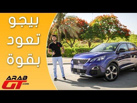 العرب اليوم - بالفيديو  تعرف على مواصفات بيجو 3008