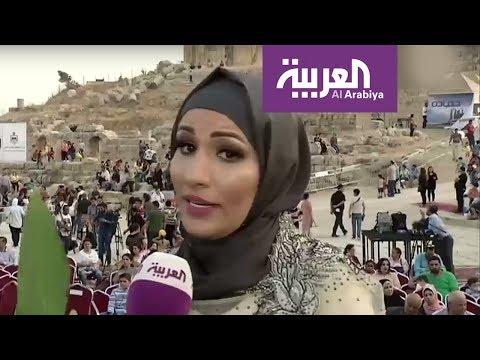 العرب اليوم - شاهد انطلاق مهرجان جرش للثقافة والفنون