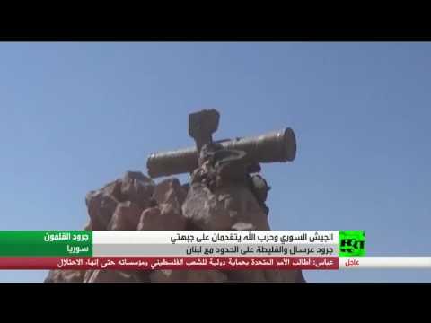 العرب اليوم - شاهد عملية للقوات الحكومية السورية وحزب الله في حدود لبنان