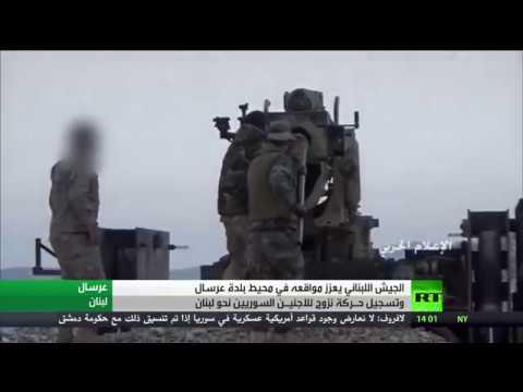 العرب اليوم - شاهد الجيش اللبناني يستهدف مسلحين قرب عرسال
