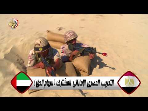 العرب اليوم - شاهد فيلم التدريبات المشتركة مع الدول العربية