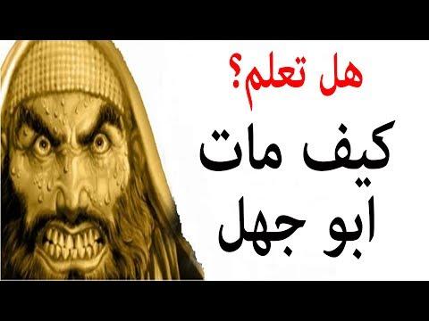العرب اليوم - هل تعلم كيف مات أبو جهل عمرو بن هشام