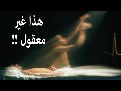 العرب اليوم - هل تعلم ماذا يرى الإنسان قبل موته بلحظات