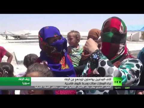 العرب اليوم - شاهد معركة الرقة والنزوح المتواصل في سورية