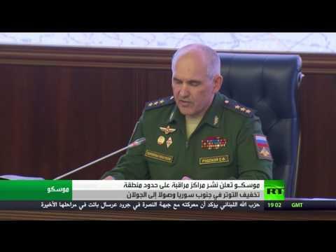 العرب اليوم - روسيا تنشر مراكز مراقبة جديدة جنوب سورية