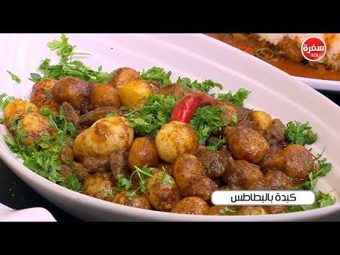 العرب اليوم - شاهد طريقة تحضير كبدة بالبطاطس