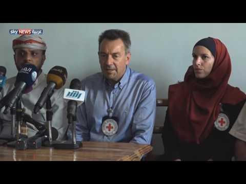 العرب اليوم - شاهد رئيس اللجنة الدولية للصليب الأحمر يتفقد أوضاع تعز