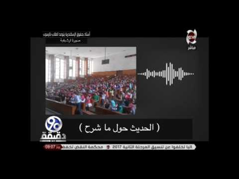 العرب اليوم - شاهد تسجيل صوتي لأستاذ جامعي يتوعد طلابه بالرسوب