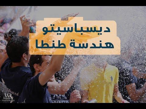 العرب اليوم - بالفيديو طلاب هندسة طنطا يحتفلون بالتخرج على أنغام ديسباسيتو