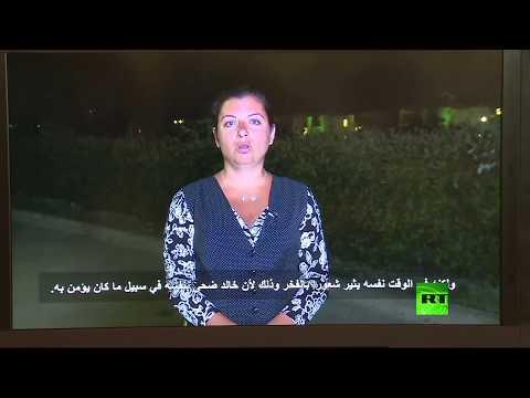 العرب اليوم - شاهد قناة rt تقيم مراسم عزاء لفقيد الكلمة خالد الخطيب في مقرها