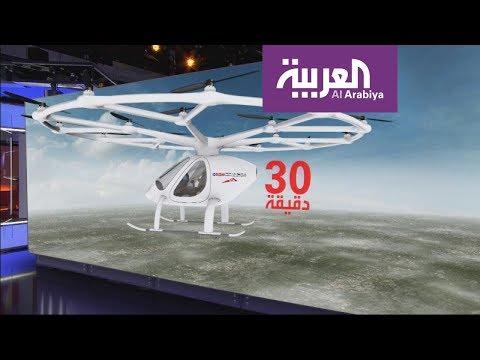 العرب اليوم - بالفيديو تعرف على فلوكوبتر دبي التاكسي الطائر