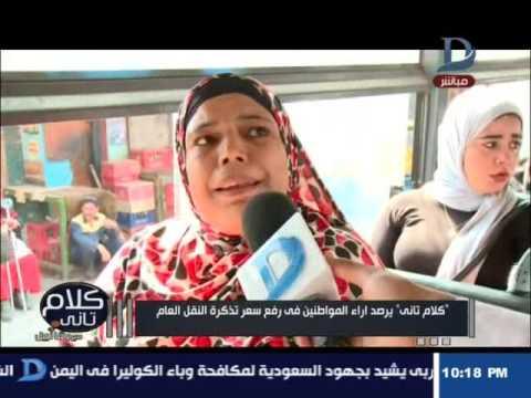 العرب اليوم - رد فعل المواطنين بعد رفع سعر تذكرة أتوبيسات النقل العام