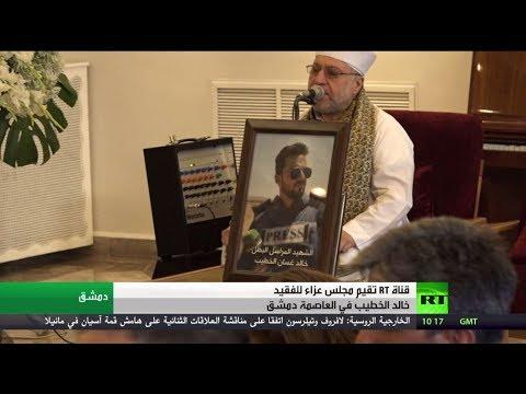 العرب اليوم - آرتي تقيم مجلس عزاء للفقيد خالد الخطيب في دمشق