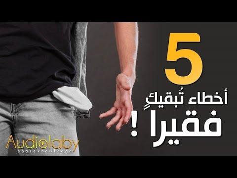 العرب اليوم - شاهد خمسة أشياء تتسبب في إبقائك فقيرًا