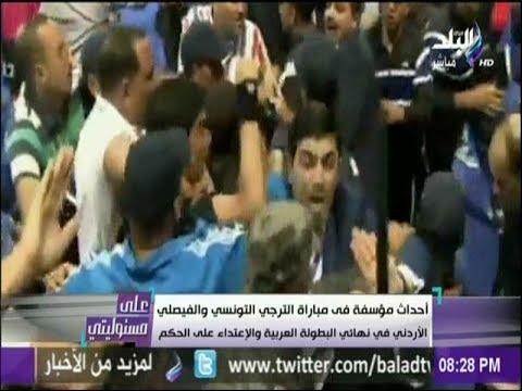 العرب اليوم - شاهد أحمد موسى ينتقد لاعبي الفيصلي