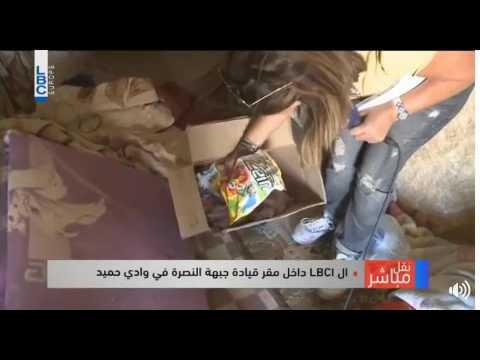 العرب اليوم - شاهد حفاضات نسائية حجم كبير في مقر قيادة جبهة النصرة في وادي حميد
