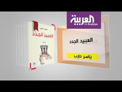 العرب اليوم - شاهد كل يوم كتاب يستعرض العبيد الجدد