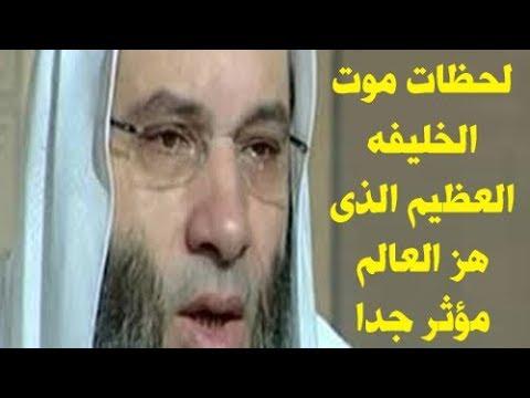 العرب اليوم - شاهد اللحظات الأخيرة في حياة الخليفة عمر بن عبدالعزيز