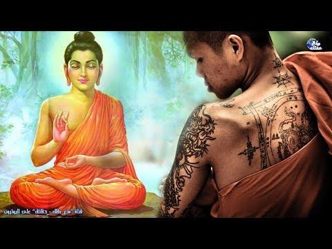 العرب اليوم - شاهد حقائق مثيرة عن الديانة البوذية ومعتنقيها