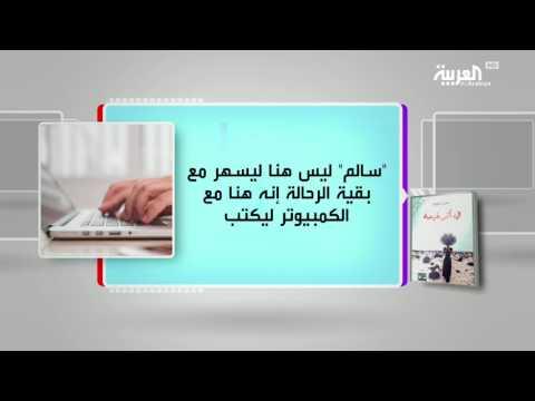 العرب اليوم - شاهد برنامج كل يوم كتاب يقدّم في أثر غيمة