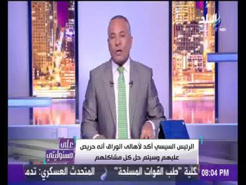 العرب اليوم - شاهد أحمد موسى يكشف اتفاق السيسي مع أهالي الوراق