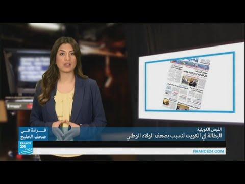 العرب اليوم - شاهد البطالة في الكويت تتسبب بضعف الولاء الوطني