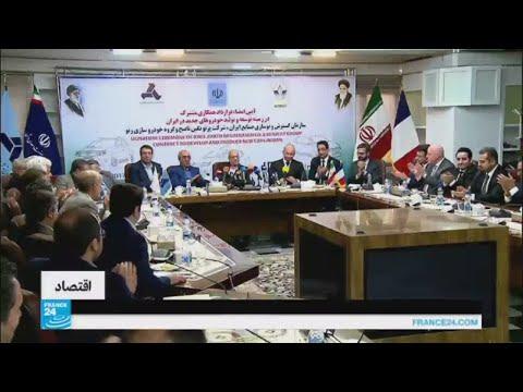 العرب اليوم - شركة رينو الفرنسية توقع عقدًا ضخمًا مع طهران