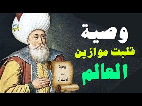 العرب اليوم - شاهد محتوى وصية أبو الملوك عثمان بن ارطغرل