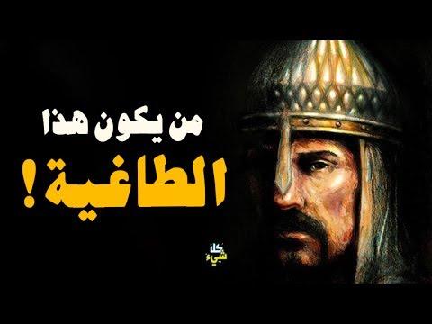 العرب اليوم - تعرف على الطاغية الذي منع التبول والتغوط في الأماكن العامة