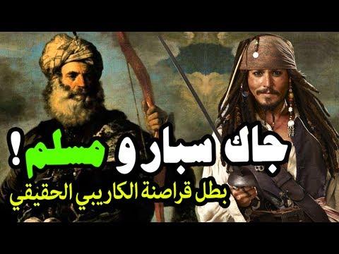 العرب اليوم - شاهد البطل المسلم جاك سبارو الذي حرر آلاف المسلمين من السجون الصليبية