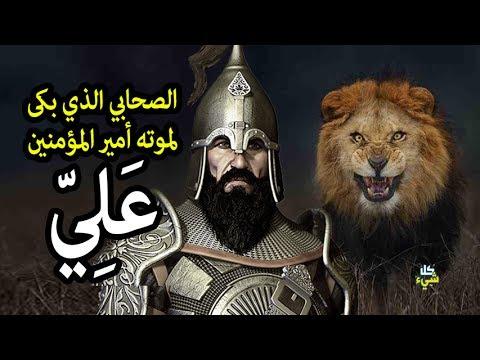 العرب اليوم - شاهد الصحابي الذي أنزل الرعب في قلب كسرى وهزم أسده