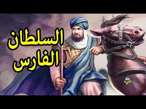 العرب اليوم - شاهد من الفارس الذي لم تكسر له راية