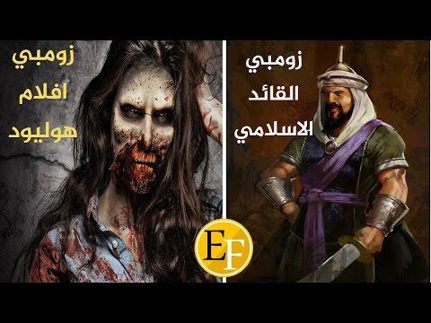 العرب اليوم - شاهد القائد المسلم الذي شوهته هوليوود بأفلامها