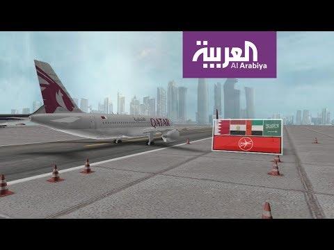 العرب اليوم - شاهد ممرات الطوارئ التي فتحت أمام الطيران القطري