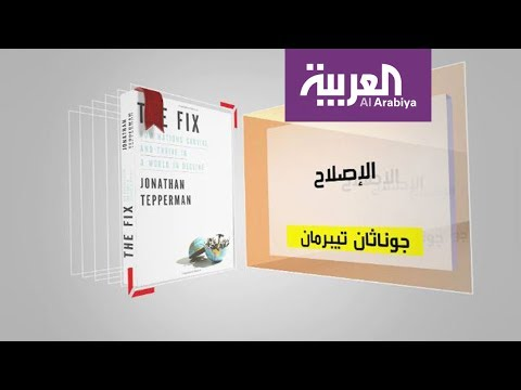 العرب اليوم - شاهد كل يوم كتاب يستعرض الإصلاح