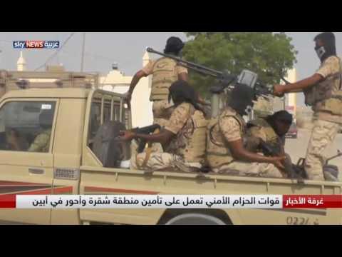 العرب اليوم - شاهد بدء عملية الحزام الأمني ضد القاعدة في اليمن