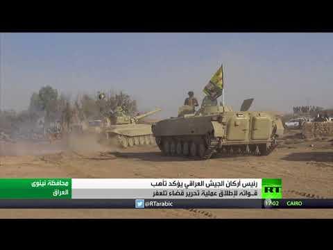 العرب اليوم - شاهد العراق يسعى إلى تأمين حدوده مع سورية