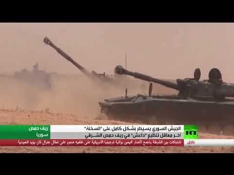 العرب اليوم - شاهد القوات الحكومية السورية تسيطر بالكامل على بلدة السخنة