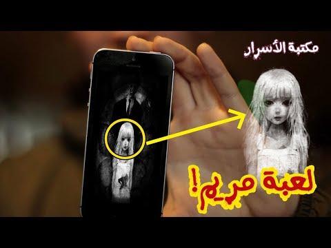 العرب اليوم - قصة لعبة مريم التي نشرت الرعب في السعودية