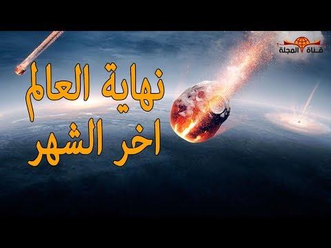 العرب اليوم - هل سيكون كسوف الشمس المقبل إشارة على نهاية العالم