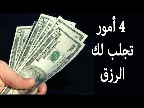 العرب اليوم - أمور تجلب لك الرزق من حيث لا تحتسب