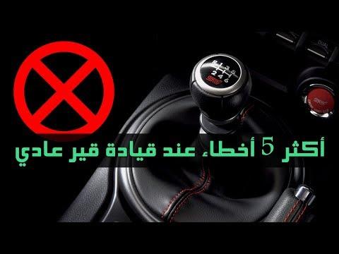 العرب اليوم - شاهد أكثر 5 أخطاء عند قيادة سيارة تعمل بواسطة ناقل التوروس
