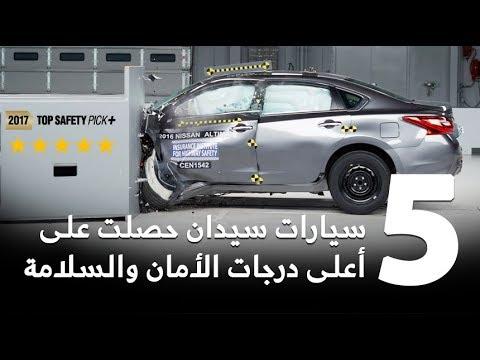 العرب اليوم - شاهد أبرز 5 سيارات سيدان حصلت على أعلى درجات الأمان والسلامة