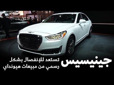 العرب اليوم - شاهد جينيسيس تخطط للإنفصال بشكل رسمي من مبيعات هيونداي