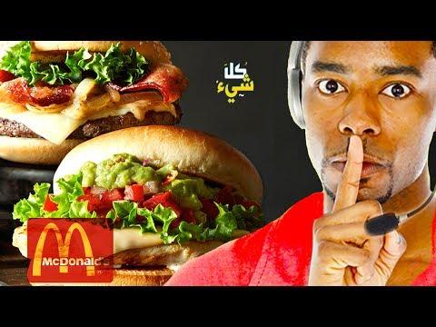 العرب اليوم - شاهد أشياء مريبة يفعلها موظفو مطعم شهير
