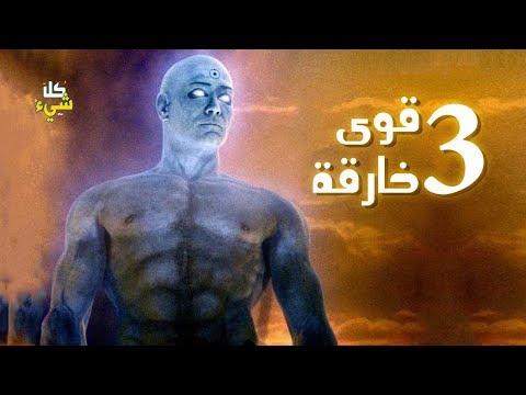 العرب اليوم - شاهد 3 قوى خارقة لن تتوقع أنك تمتلكها