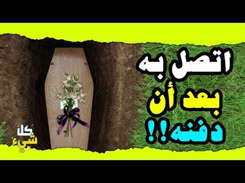 العرب اليوم - شاهد أب يدفن ابنه ثم يتلقى اتصالا منه بعد 11 يومًا