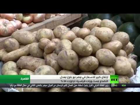 العرب اليوم - شاهد معدل التضخّم  في مصر يصل إلى 34