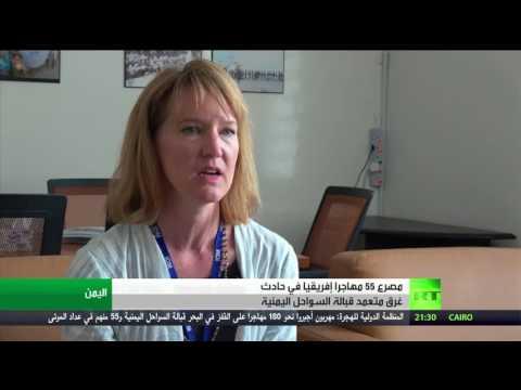 العرب اليوم - شاهد وفاة 55 مهاجرًا أفريقيًا في حادث غرق متعمّد قبالة السواحل اليمنية